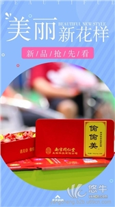 供应南京同仁堂―偷偷美新活性益生菌软糖  偷偷美益生菌软糖