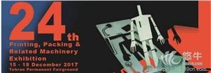 供应第24届伊朗国际包装印刷工业展博胜展览