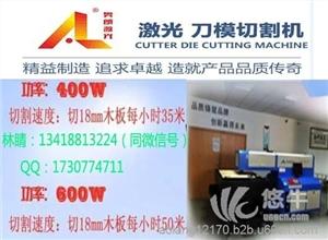 供应限量出售600W木板吸塑激光刀模切割机吸塑激光刀模切割机