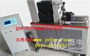 供应PXW-350弯曲疲劳试验机