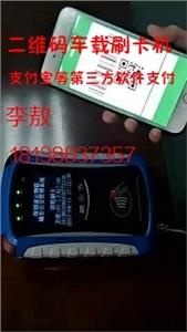 供应市政一卡通企业公交二维码收费POS机二维码收费POS机