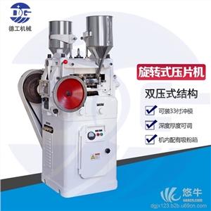 供应广州德工ZP-33铁质旋转式压片机