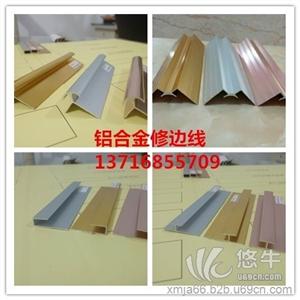 供应铝合金修边线条UV板材收口条单口压条铝合金修边线条UV板