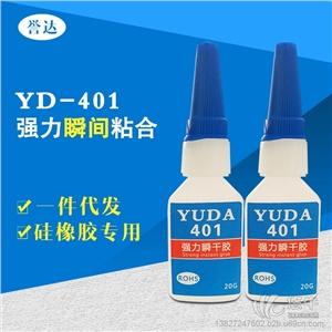 供应誉达牌YD-401誉达瞬干胶