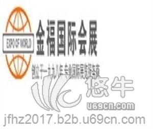 供��2018年香港�Y品及�品展�[��  2018年香港�Y品及