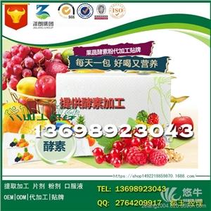 供应2-20g果蔬酵素固体饮料加工厂家果蔬酵素固体饮料
