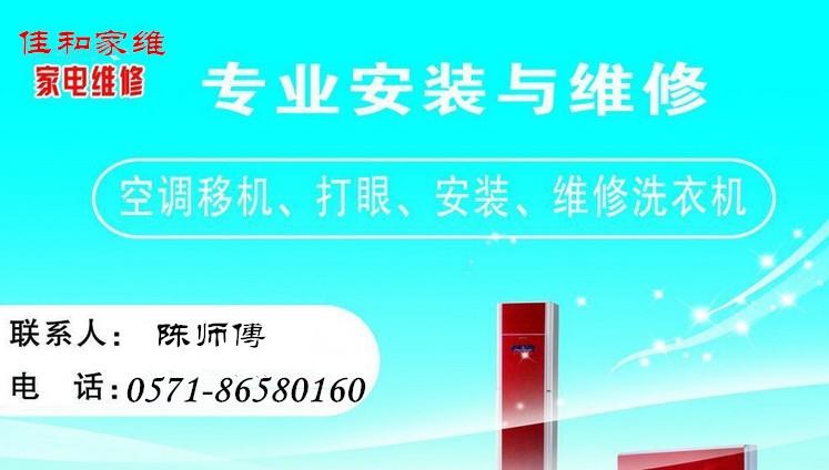 杭州翠苑空调维修公司