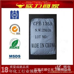 供应顺亿优质高含量CPE135A氯化聚乙烯