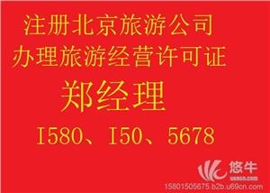 供��北京旅行社有限公司北京旅行社有限公司