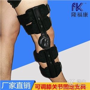 供应隆福康长短可调膝关节固定支具 新型可调膝关节固定支
