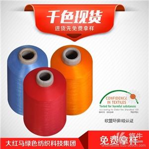 供应大红马纺织新材料涤纶低弹丝DTY多色可选涤纶低弹丝DTY