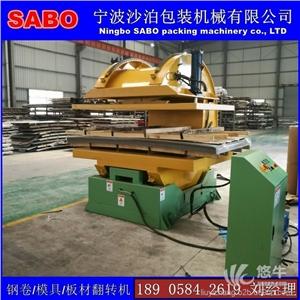 供应沙泊机械SABO-FZ09翻钢机