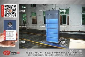 供应好掌柜联通配件柜苹果手机柜苹果层板配件柜