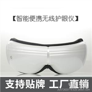 供应吉富源JY-001 热敷气压振动按摩仪气压折叠护眼仪