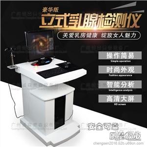 供应立式智能豪华乳腺检测仪电脑