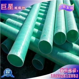 供应巨星DN优质玻璃钢电缆管