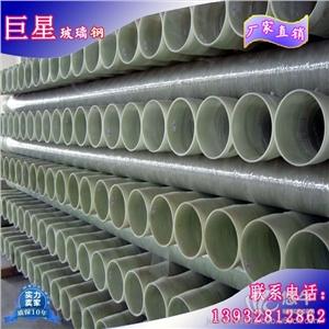 供应巨星DN玻璃钢通风排污复合管