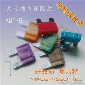 供应AMT-B大号插片保险丝 汽车保险丝大号插片保险丝