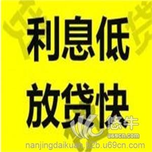 供应南京润星华枫专业的贷款公司