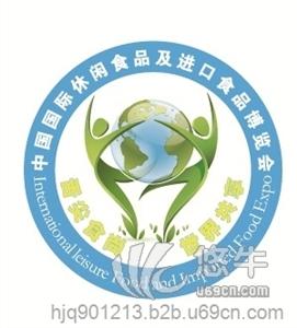 供应北京高端食品展第十九届食品展览会