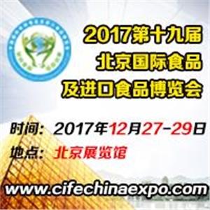 供应第十九届北京咖啡饮料展览会