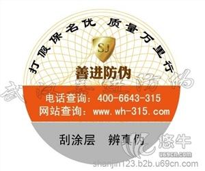 供应湖南湘西防伪合格证设计印刷茶叶防伪标签