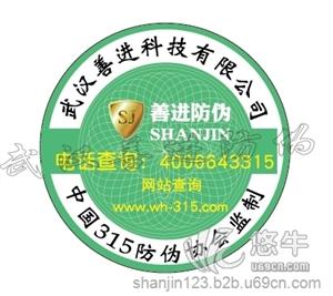 供应甘肃食品、医药防伪标签设计印刷食品医药防伪标签