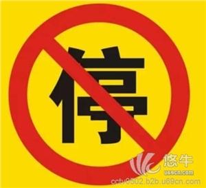 泸县交通安全标志牌
