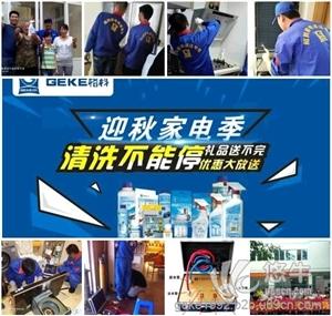 供应石家庄电器维修经销商门店增值盈利项目清洁加盟全国连锁品牌