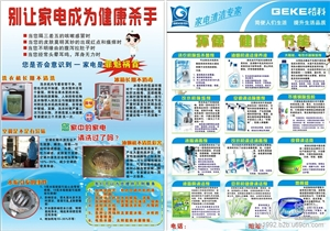 供应家政保洁行业与格科家电清洗厂家设备免费提供