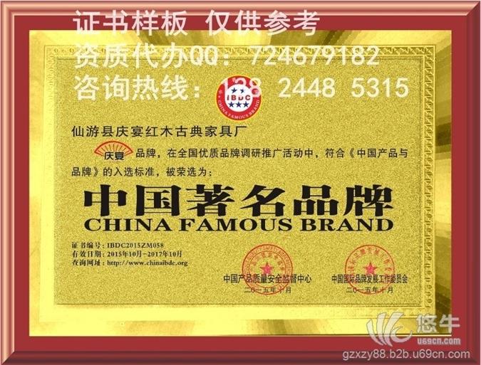 中国知名品牌怎么办理