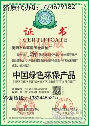 绿色环保节能产品申请