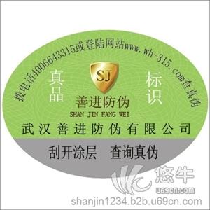 供应麻城茶叶防伪标签印刷厂家/茶叶防伪茶叶防伪标