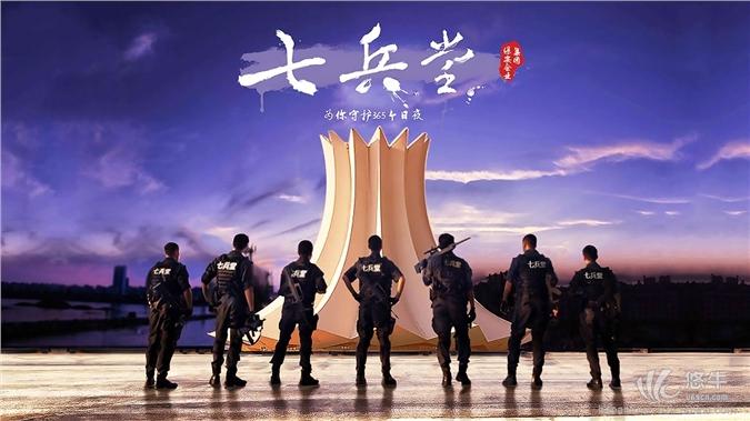 保安公司加盟