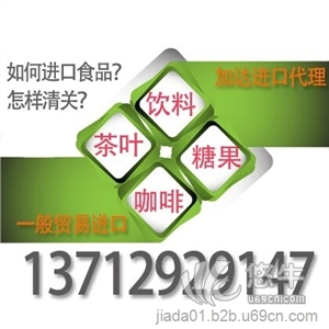供��德��食品�M口�箨P代理/德���料清�P公司德��食品�M口�箨P代理