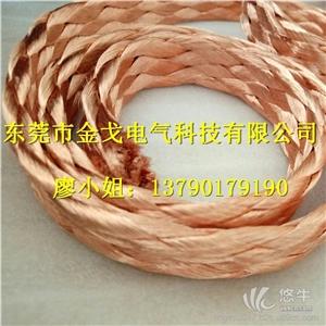 供应金戈电气TZ-TZX铜导电带铜编织带