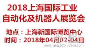 供应2018上海国际工业自动化及机器人展览会工业自动化机器人