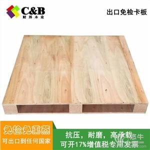 供应广州地台板,广州木托盘,广州卡板广州地台板,广州木托
