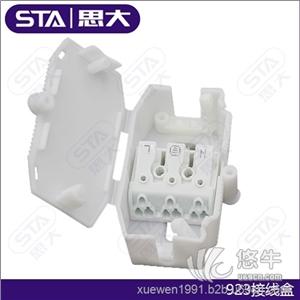 供应923接线端子台P02接线盒照明灯饰LED接线盒