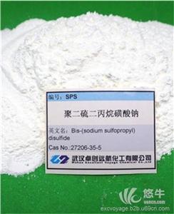 供应武汉卓创远航化工SPS聚二硫二丙烷磺酸钠