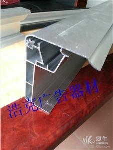 供应南京90*120广告拉布灯箱型材90*120拉布型材