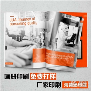 供应无锡画册设计印刷无锡画册设计宣传册