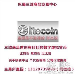 供应三域商品三域商品巴蜀三域以太坊巴蜀三域数字货币代理