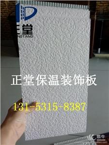 供应金属压花面保温装饰板 外墙保温板厂家金属压花面保温装饰板