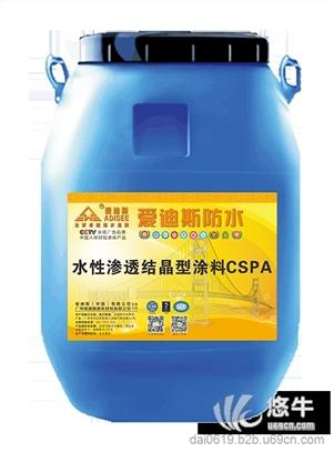水性渗透结晶CSPA