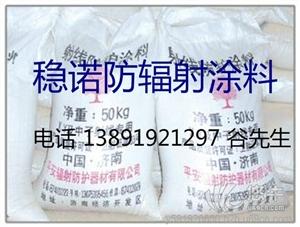 供应医用硫酸钡,防护涂料防护涂料医用