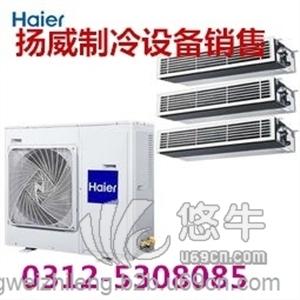 供应海尔保定中央空调风管机