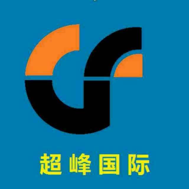 超峰国际货运代理有限公司
