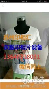 供应杯子衣服手机壳印照片机器数码产品