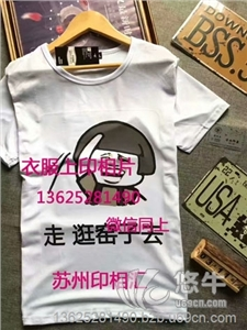 供应T恤印花机小项目投资2.